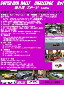 No1軽井沢ステージ150Km