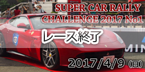 SUPER CAR RALLY CHALLENGE 2017 No1  HAMAMATSU STAGE 100KM ★★★ 2017 シリーズ開幕戦開催!!★★★