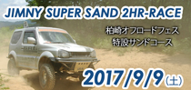 JIMNY SUPER SAND 2HR-RACE/柏崎