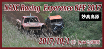 NASC Racing Experence OFF 2017/妙高高原杉ノ原