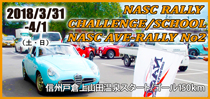 NASC AVE-RALLY No2 信州戸倉上山田温泉