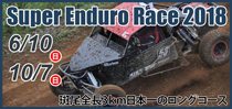 Super EnduroRace2018 斑尾