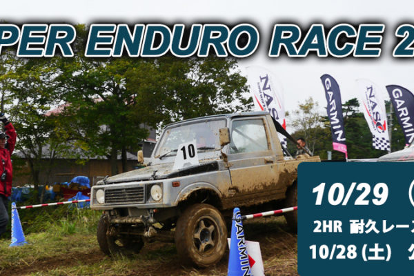 SUPER ENDURO RACE in斑尾【2017】