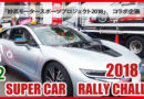 SUPER CAR RALLY CHALLENGE NO.1 妙高【2018】