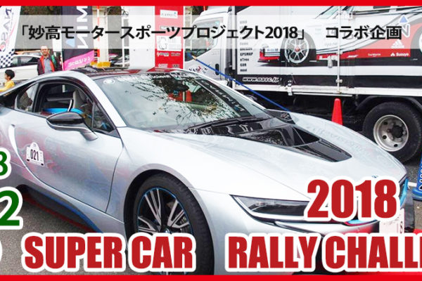 SUPER CAR RALLY CHALLENGE NO.1 妙高【2018】※終了しました