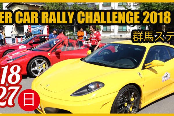 SUPER CAR RALLY CHALLENGE NO.2 群馬【2018】※終了しました