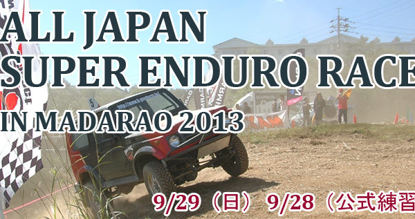 ALL JAPAN Super Enduro Race in MADARAO 【2013】