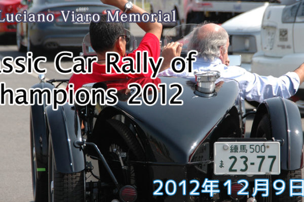 SUPERCAR RALLY CHALLENGE 【2012】