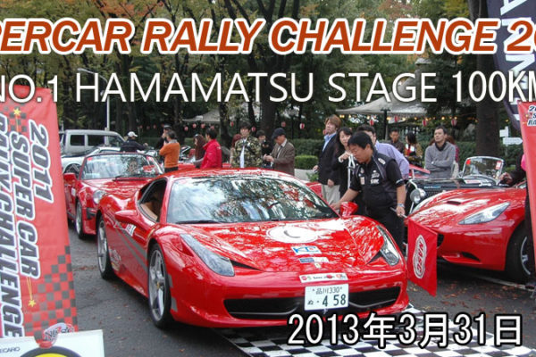 SUPERCAR RALLY CHALLENGE  No1 HAMAMATSU STAGE 100Km【2013】