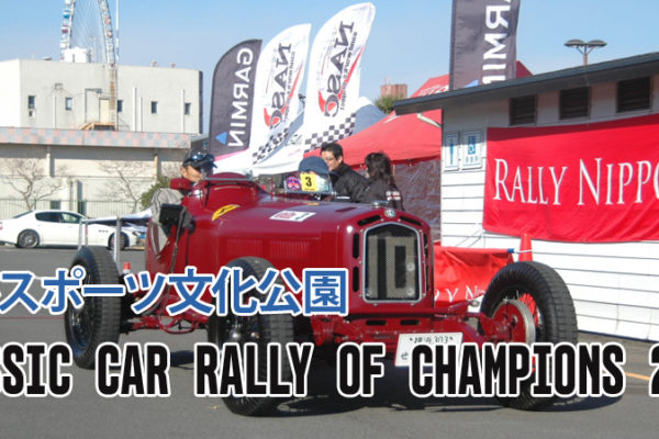 Classic Car Rally of Champions 熊谷スポーツ文化公園【2013】