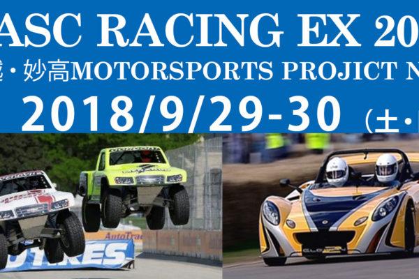 NASC RACING EX  上越・妙高 MOTORSPORTS PROJICT  【2018】
