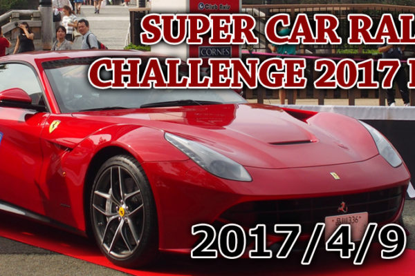 SUPER CAR RALLY CHALLENGE 2017 No1【2017】