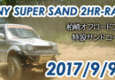 JIMNY SUPER SAND 2HR-RACE/柏崎【2017】