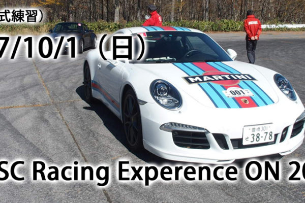 NASC Racing Experence ON 【2017】