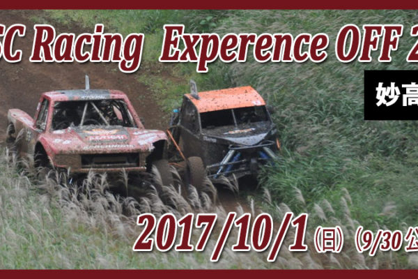 NASC Racing Experence OFF /妙高高原杉ノ原【2017】