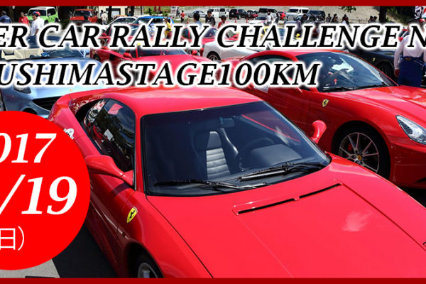 SUPER CAR RALLY CHALLENGE  No4:福島ステージ【2017】