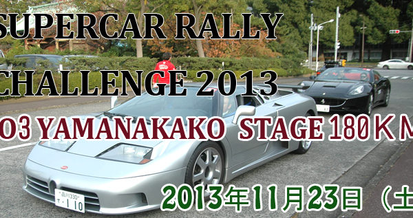 SUPERCAR RALLY CHALLENGE No4 YAMANAKAKO STAGE 180km【2013】