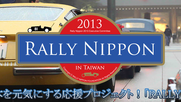 RALLY NIPPON  in Y154【2013】
