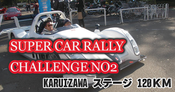 SUPER CAR RALLY CHALLENGE No2 KARUIZAWA ステージ 120km【2013】