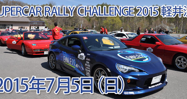 SUPERCAR RALLY CHALLENGE  軽井沢【2015】
