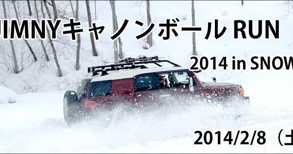 JIMNYキャノンボール RUN  in SNOW 【2014】