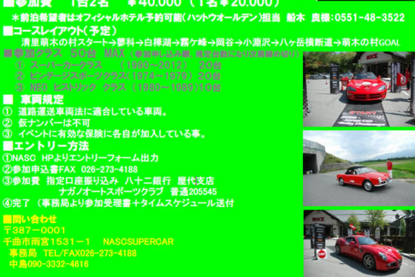 SUPER CAR RALLY CHALLENGE  No2 清里ステージ【2012】