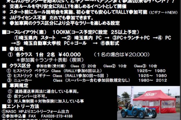 NASC RALLY  in 埼玉 ステージ【2012】
