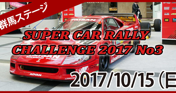 SUPER CAR RALLY CHALLENGE No3:群馬ステージ【2017】