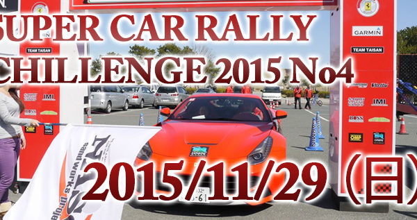 SUPER CAR RALLY CHILLENGE No4【2015】