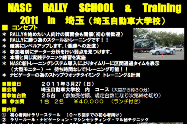 NASC RALLY SCHOOL & Training  in 埼玉【2011】