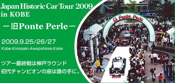 JHCT2009 神戸ステージ【2009】
