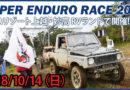 2018/10/14(日)Super Enduro Race APAリゾート上越・妙高 RVランド【2018】※終了しました
