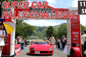 SUPER CAR RALLY CHALLENGE No4【2018】11/25sun