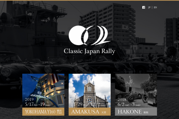 NASCはCiassic Japan Rally を応援しています