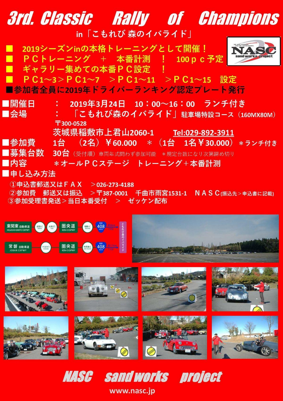 3rd. Classic Rally of Champions in「こもれび 森のイバライド」