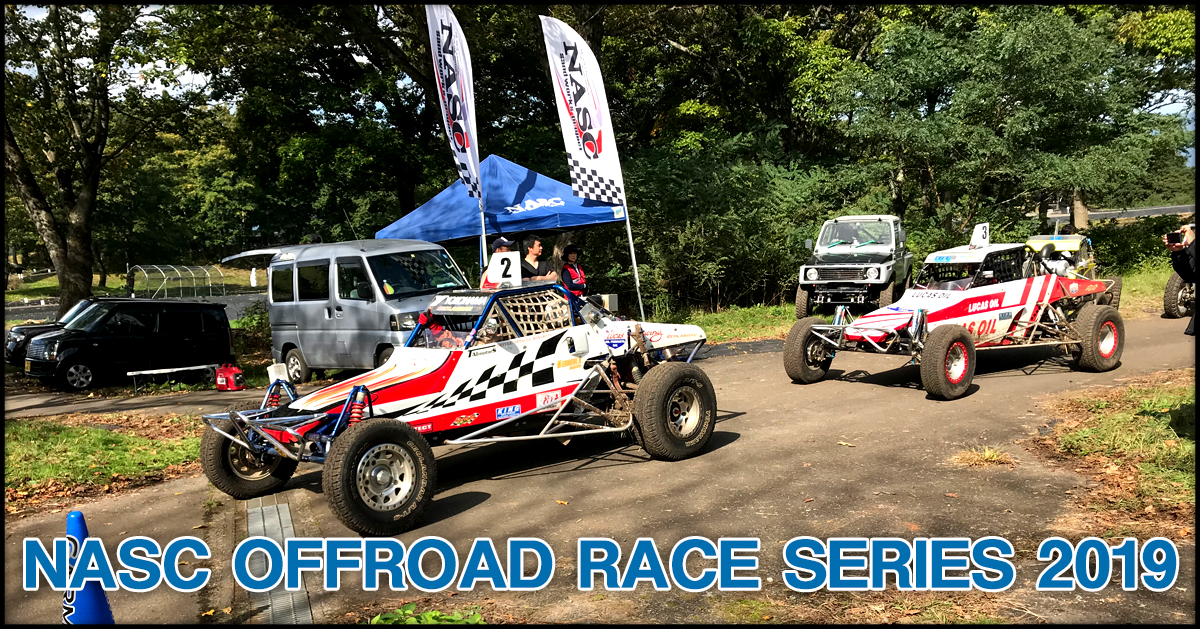 NASC OFFROAD RACE SERIES 2019 開催日:No1 6/2 > No2 7/28 > No3 10/6 ★ UTV ALL JAPAN CUP ★ SUPER ENDURO RACE In APAリゾート上越高