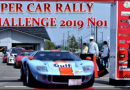 【2019/4/14(日)】SUPER CAR RALLY CHALLENGE 2019 No1 ※終了しました