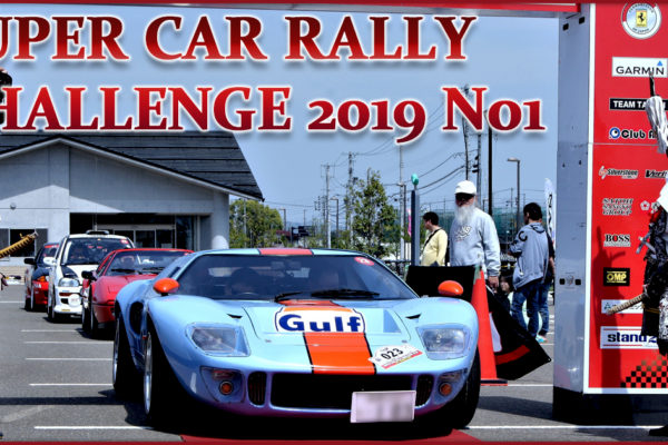 【2019/4/14(日)】SUPER CAR RALLY CHALLENGE 2019 No1