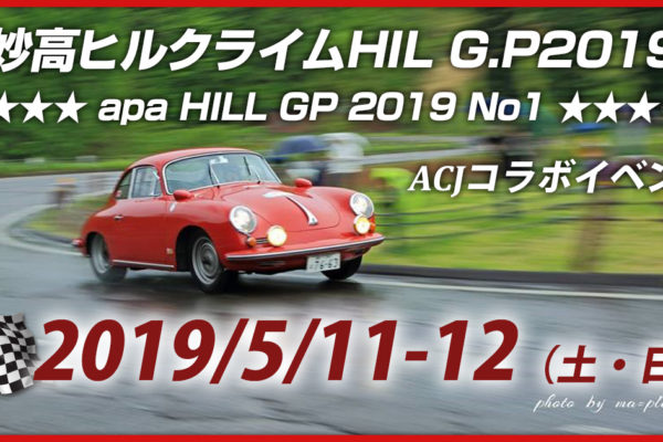 【 2019/5/11-12】ヒルクライムHIL G.P2019 ★apa HILL GP 2019 No1 ★