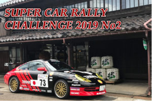 【2019/7/21(日)】SUPER CAR RALLY CHALLENGE 2019 No2  軽井沢・清里STAGE 120KM