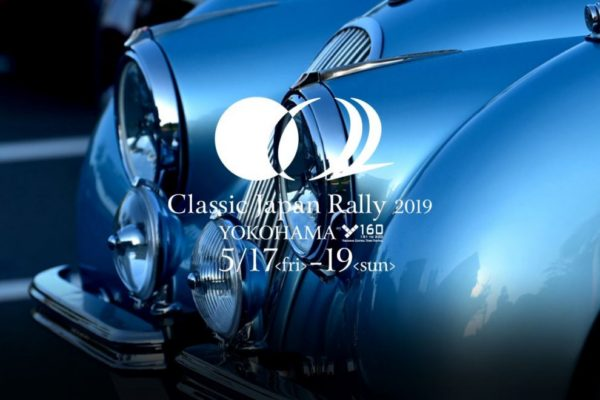 Classic Japan Rally | クラシックジャパンラリー2019