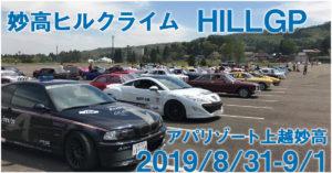 【2019/8/31-9/1 】MOTORSPORTS PROJECT 妙高 ヒルクライム HILLGP NO.2
