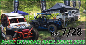 【No2 2019/7/28】NASC OFFROAD RACE SERIES 2019