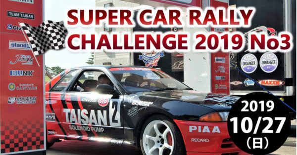 【2019/10/27(日)】SUPER CAR RALLY CHALLENGE 2019 No3  群馬STAGE 100KM