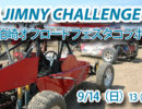 JIMNY CHALLENGE No3 in 柏崎 【2014】