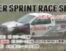 SUPER SPRINT RACE Series 【2013】