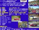 Classic Rally of Champions in YOKOHAMA 【2012】