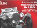日本クラシックラリー選手権 スプレンドーレ伊香保【2010】