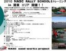 NASC RALLY SCHOOL &トレーニング 【2010】