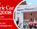 Japan Historic Car Tour 【2008】
